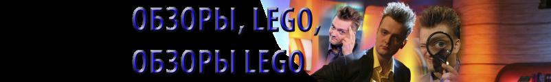 Обзоры, LEGO, Обзоры LEGO