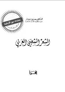 الشعر الشعبي العربي