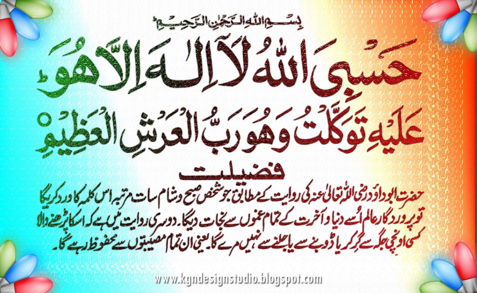 http://1.bp.blogspot.com/-ih6t892J634/UO-yxnWpraI/AAAAAAAACnI/dIxQnr1cl9Q/s1600/Urdu+Hadees-8.jpg