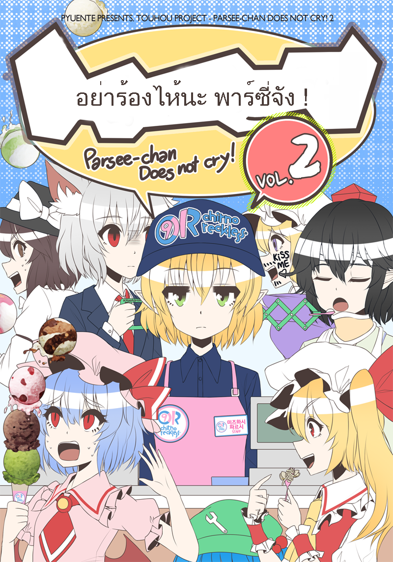 Parsee-chan Does not cry!-ตอนที่ 2