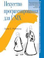 книга Эрика C. Реймонда «Искусство программирования для Unix»