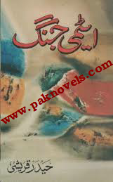 Atomi Jang by Haider Qureshi