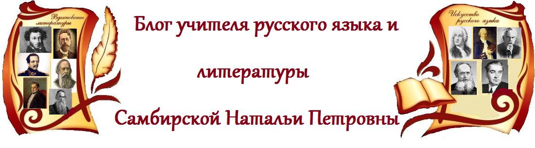 Изучайте русский язык и русскую литературу