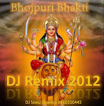 Bhojpuri Bhakti Dj Remix Song