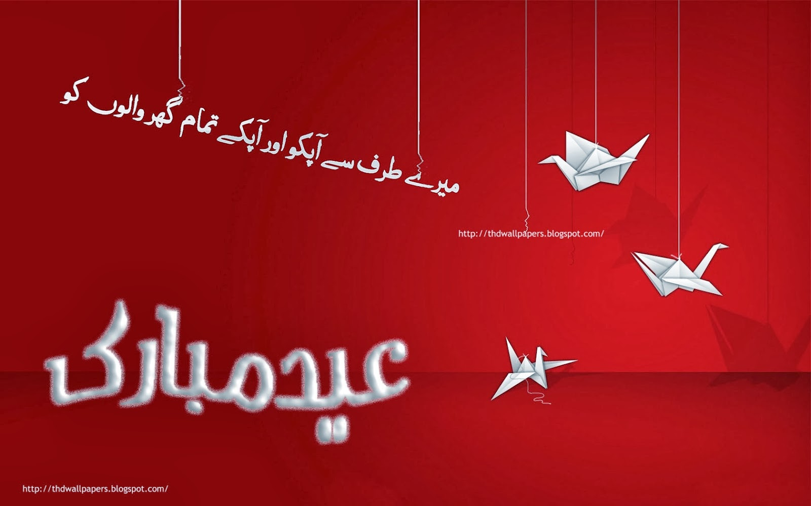 Eid Mubarak Lovely Greetings eCards