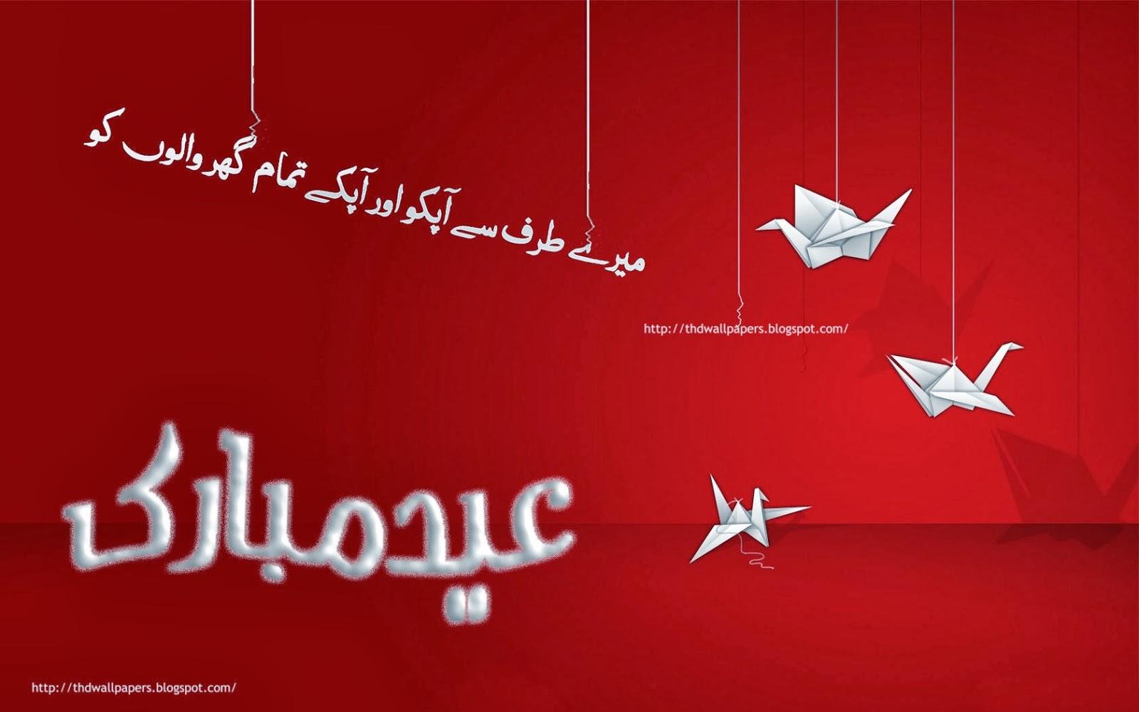 Eid Mubarak Ecards Eid Al Adha Mubarak Greetings