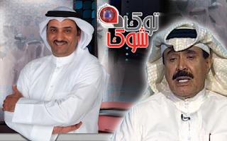 احمد الجارالله ضيف برنامج توك شوك على قناة اليوم 27-6-2012