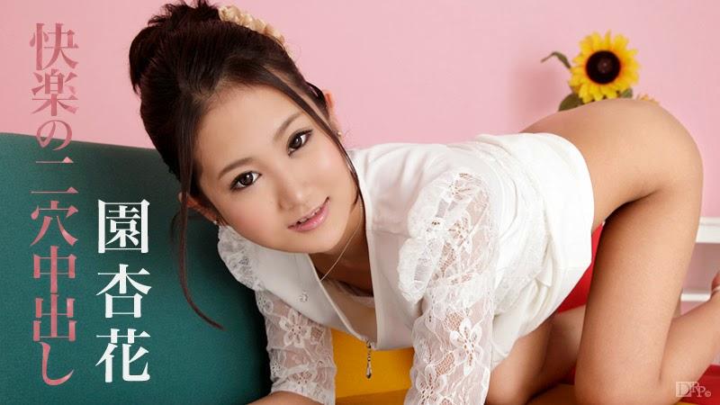 Xjsribbeancoq 092514-698 Kyoka Sono 10060