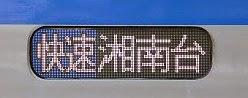 快速 湘南台行き2 新7000系赤塗装7755F側面