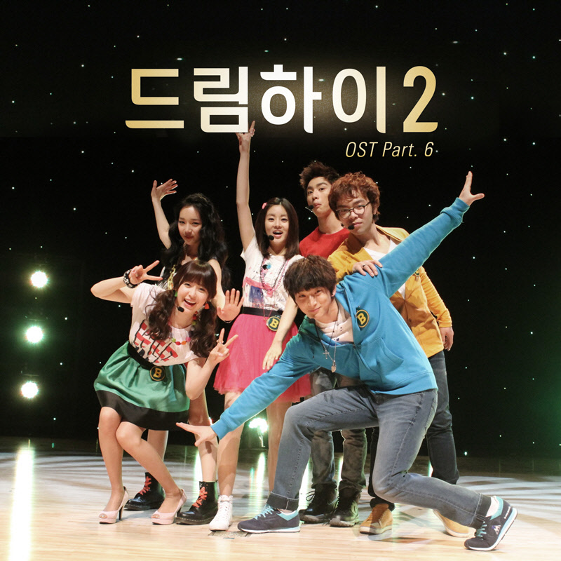 Life Dream High 2 OST English Translation Lyrics