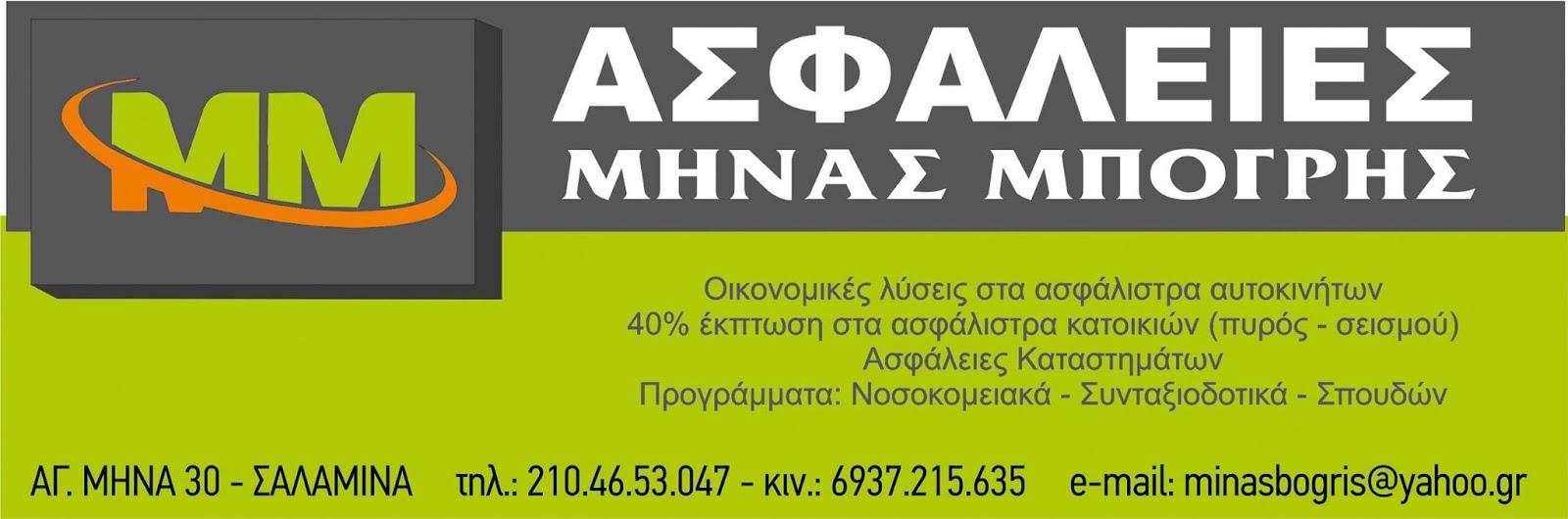 ΑΣΦΑΛΕΙΕΣ ΜΗΝΑΣ ΜΠΟΓΡΗΣ
