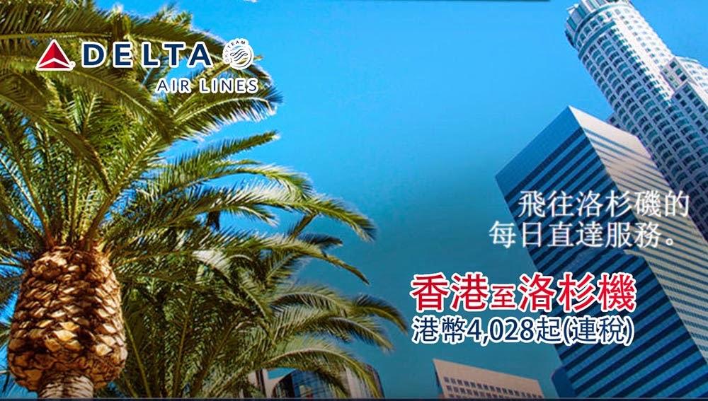 達美航空Delta香港飛洛杉磯 $4,028、拉斯維加斯 $4,416、紐約 $5,065、溫哥華 $6,493(連稅),6月前出發!