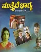 Muthaide Bhagya (1983) - Kannada Movie