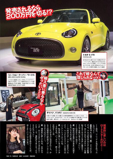 東京モーターショー 2015 Tokyo Motor Show Images 4