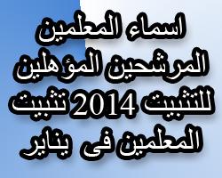 المؤقتين فى شهر فبراير 2014 تثبيت المتعاقدين