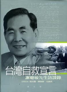 國史館2008年出版的《台灣自救宣言-謝聰敏先生訪談錄》書封
