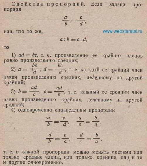 Свойства пропорций. Математика для блондинок.