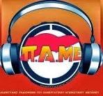 Web radio ΠΑΜΕ