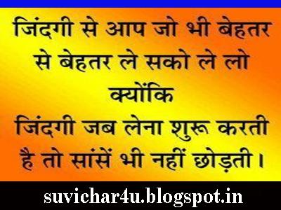Jindagi se aap jo bhi behatar le sako le lo kyonki jindagi jab lena shuroo karati hai to saanse bhi nahi chhodati.