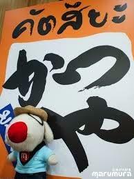 งาน Part Time ร้านอาหารญี่ปุ่น Katsuya สาขาแถวสยาม