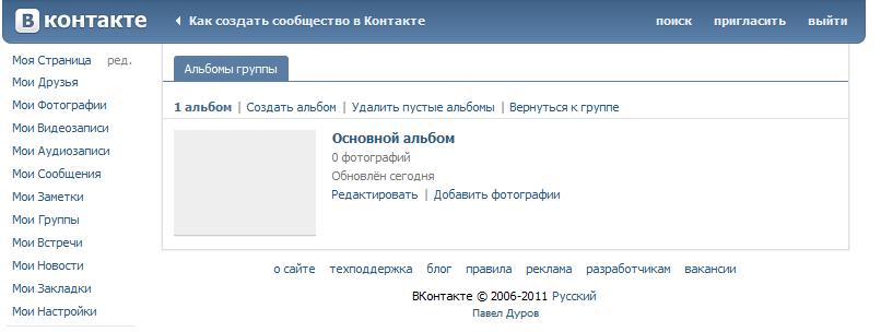 Как создать вконтакте сайт - Ruslanproject.ru