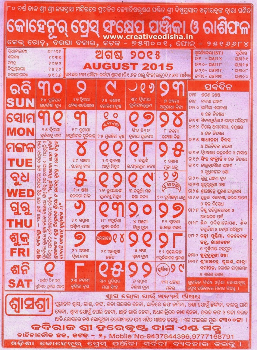 Odia Kohinoor Calendar 2015 Download here | Creative Odisha
