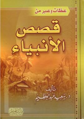 عظات وعبر من قصص الأنبياء - سعيد عبد العظيم