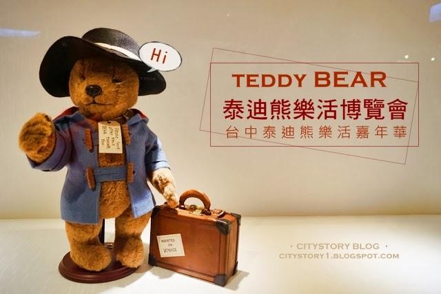 CITYSTORY旅遊部落格: 【泰迪熊台中樂活嘉年華】新光三越特展-2013耶誕跨年狂歡