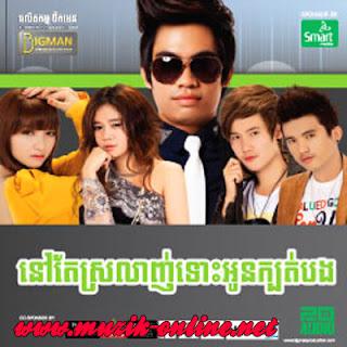 Bigman CD Vol 20 | Nov Te Srolanh Tous Oun Kbot Bong ( Chay Virakyuth )