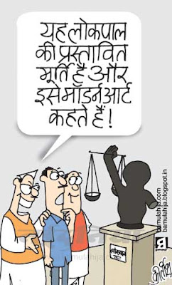 lokpal cartoon, janlokpal bill cartoon, corruption cartoon, corruption in india, indian political cartoon, daily Humor, political humor