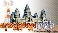 setcast|Sovann Angkor FM106  Battambong Live Cambodia