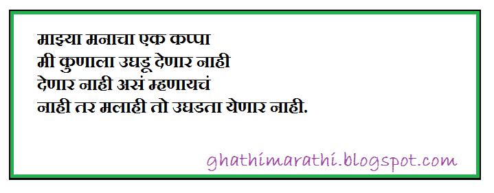 marathi kavita punha me maza17