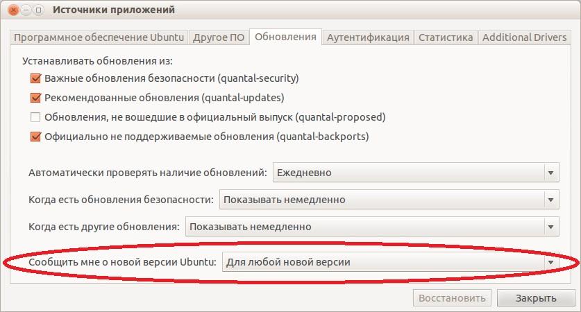 В ubuntu 1310 откройте менеджер обновлений - настройки - обновления