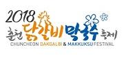 เทศกาลทัคคาลบี & มักกุกซู ที่ชุนชอน