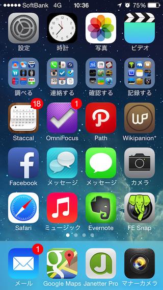 iOS 7 デフォルトのホーム画面は文字が細い!