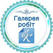 Галерея ГРУДНЯ