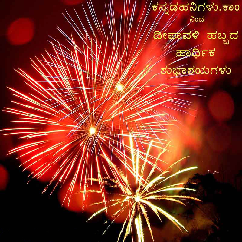 Diwali greetings images in tamil labzada wallpaper diwali greetings tamil wishes for whatsapp source tamil diwali greetings choice image greeting card designs simple m4hsunfo