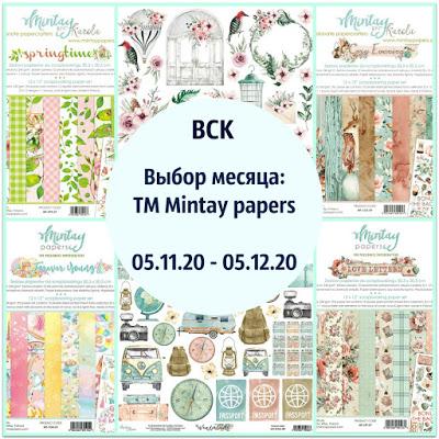 ТМ Mintay by Karola 05/12