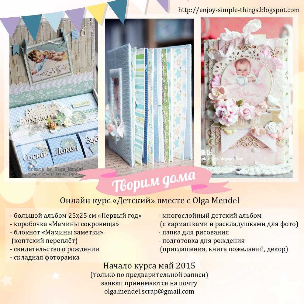 """Онлайн-курс """"Детский"""" с Ольгой Мендель"""