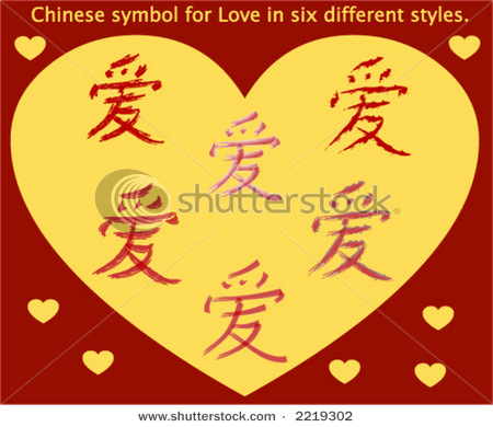 Arts Literature Chinese Symbol For Love