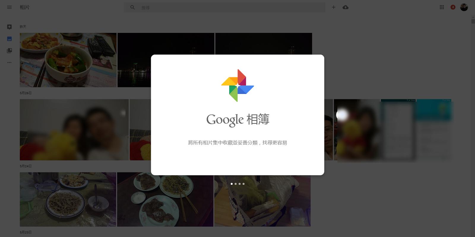 Google 相簿無限容量上傳 1600萬畫素照片 1080p影片