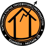 Κατάληψη Στέγης Προσφύγων Μεταναστών