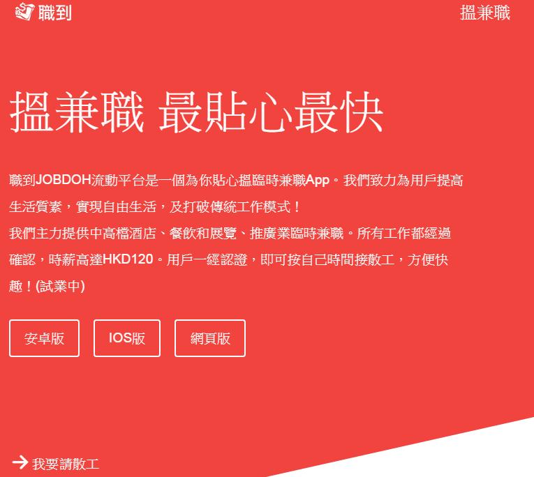 炒散兼職_揾錢App