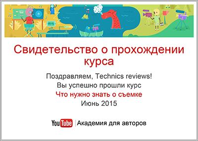 Свидетельство YouTube