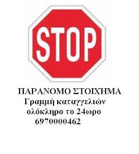 ΓΡΑΜΜΗ ΚΑΤΑΓΓΕΛΙΩΝ ΓΙΑ ΠΑΡΑΝΟΜΟ ΣΤΟΙΧΗΜΑ