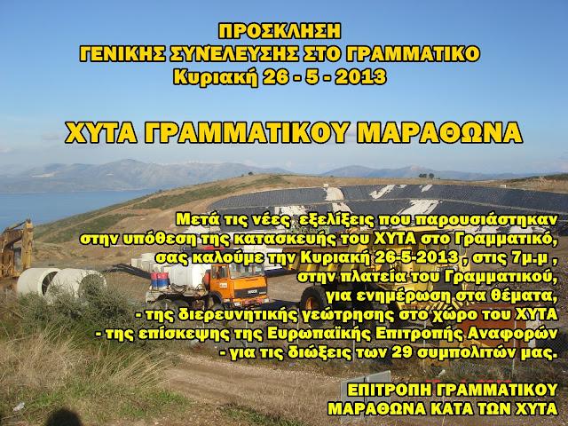 ΠΡΟΣΚΛΗΣΗ ΓΕΝΙΚΗ ΣΥΝΈΛΕΥΣΗ ΣΤΟ ΓΡΑΜΜΑΤΙΚΟ - Κυριακή 26 - 5 - 2013