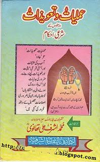 """Amaliyat O Taweezat Aur Us Kay Sharai Ahkam"""" by Maulana Thanvi"""
