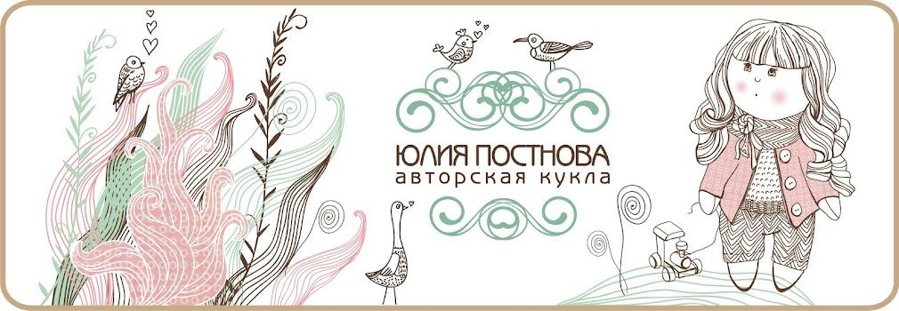 Авторские куклы Юли Постновой