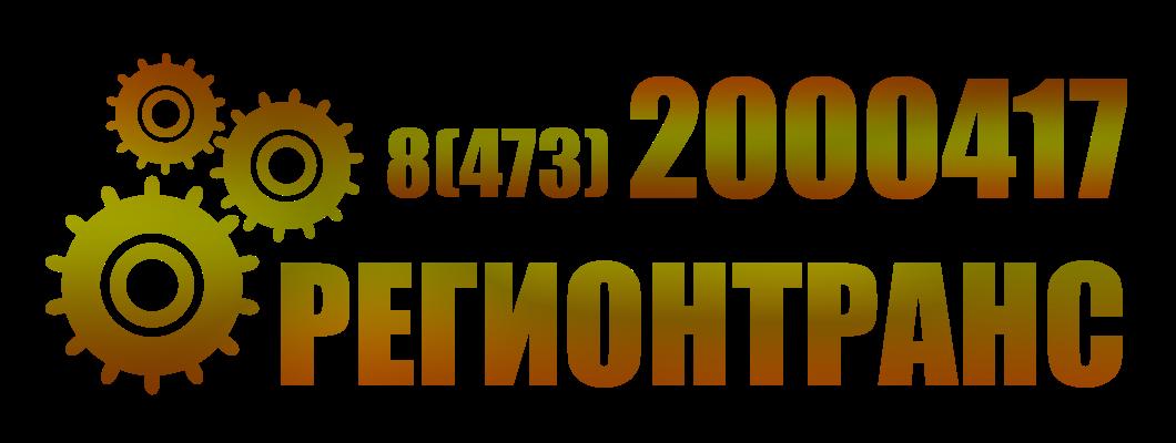 Регионтранс - Воронеж