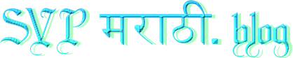 SvpMarathi.Blog